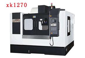 XK1270立式数控铣床,1270数控铣床价格